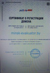Сертификат эвакуатор минск